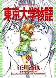 東京大学物語(6) (ビッグコミックス)