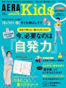 AERA with Kids (アエラ ウィズ キッズ) 2018年 夏号 雑誌