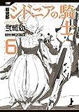 新装版 シドニアの騎士(6) (アフタヌーンコミックス)