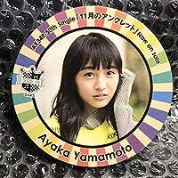 NMB48 山本彩加 11月のアンクレット 限定コースター AKB48 CAFE & SHOP