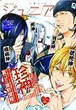 COMIC BOX (コミックボックス) ジュニア 2011年 08月号 [雑誌]