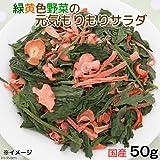 国産 緑黄色野菜の元気もりもりサラダ 50g 小動物のおやつ 無添加 無着色
