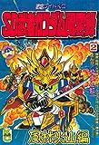 SD 武者ガンダム風雲録(2) (コミックボンボンコミックス)