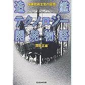 造艦テクノロジー開発物語―海軍技術士官の回想 (光人社NF文庫)