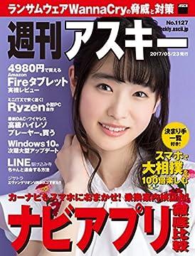 週刊アスキー No.1127 (2017年5月23日発行)の書影