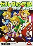 ゼルダの伝説4つの剣+ 上巻 てんとう虫コミックススペシャル