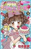 夢色パティシエール 5 (りぼんマスコットコミックス)