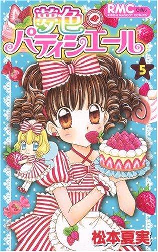 夢色パティシエール 5 (りぼんマスコットコミックス)の詳細を見る