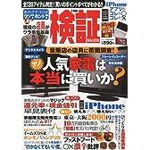 THE 検証MAGAZINE 2010年 05月号 [雑誌]