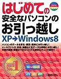 はじめての安全なパソコンのお引っ越しXP→Windows8 (BASIC MASTER SERIES)