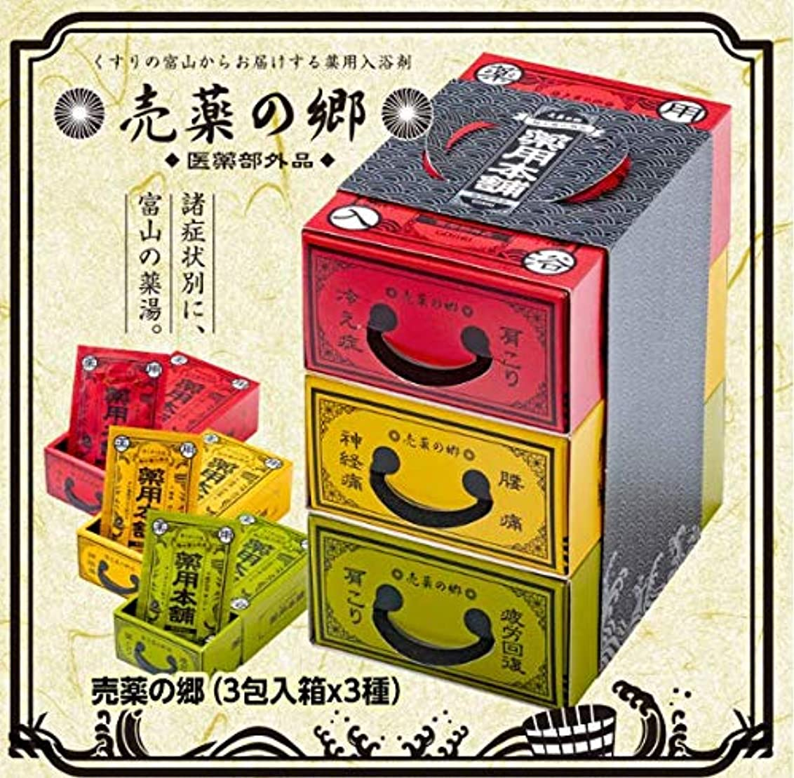 展示会思いやり詩人薬の富山の薬用入浴剤 売薬の郷 薬用本舗3箱セット 10セット