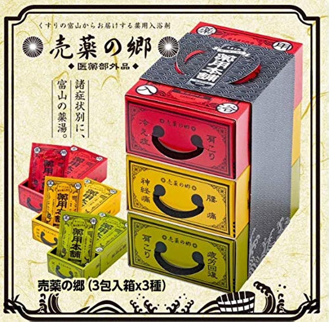 フィクション散歩疎外する薬の富山の薬用入浴剤 売薬の郷 薬用本舗3箱セット 10セット