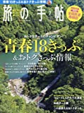 旅の手帖 2017年 07 月号 [雑誌]
