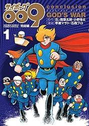 サイボーグ009完結編 conclusion GOD'S WAR 1 (少年サンデーコミックススペシャル)