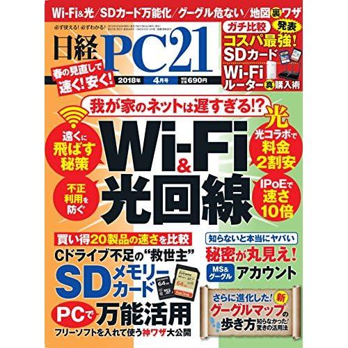 日経PC21 2018年 4 月号