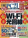日経PC21、4月号通読