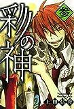 彩の神: 3 (ZERO-SUMコミックス)