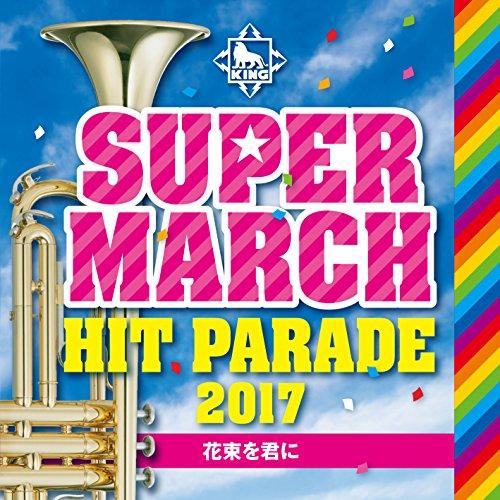 2017 キング・スーパー・マーチ ヒット・パレード~花束を君に