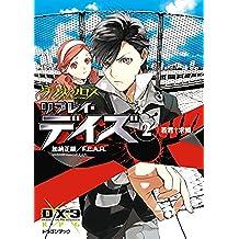 ダブルクロス The 3rd Edition リプレイ・デイズ2 若君†求婚 (富士見ドラゴンブック)