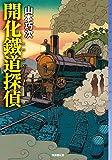 「開化鐵道探偵 (ミステリ・フロンティア)」販売ページヘ