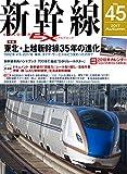 新幹線 EX (エクスプローラ) 2017年12月号