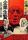 企業生贄―主力銀行の罠 長編企業小説 (1978年) (21世紀ノベルス)