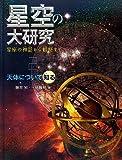 星空の大研究 星座の神話から観察まで〈2〉天体について知る
