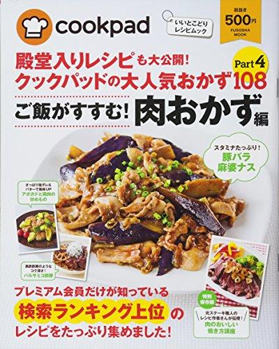 殿堂入りレシピも大公開! クックパッドの大人気おかず108Part4 肉おかず編 (扶桑社ムック)