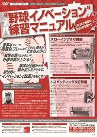 """702 """"野球イノベーション""""練習マニュアル~工夫された練習が、野球の質を高める~"""
