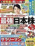 ダイヤモンドZAi(ザイ) 2019年 10月号 [雑誌] (最強日本株夏の陣&サラリーマンの副業トレード術&ポイント投資)