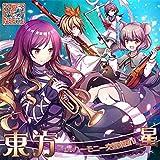 東方フィルハーモニー交響楽団9 星[東方Project]