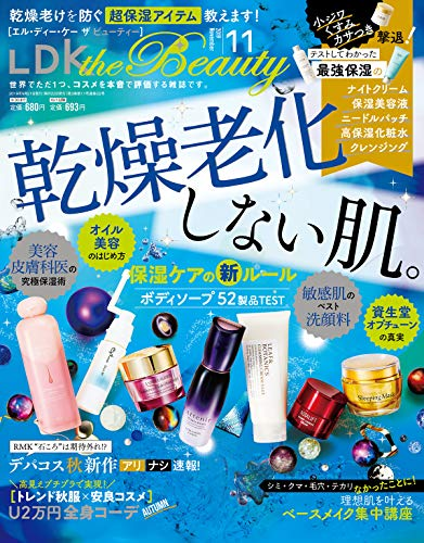 LDK the Beauty (エル・ディー・ケー ザ ビューティー)2019年11月号 [雑誌]