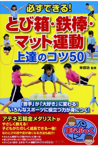 必ずできる! とび箱・鉄棒・マット運動 上達のコツ50 (ま...