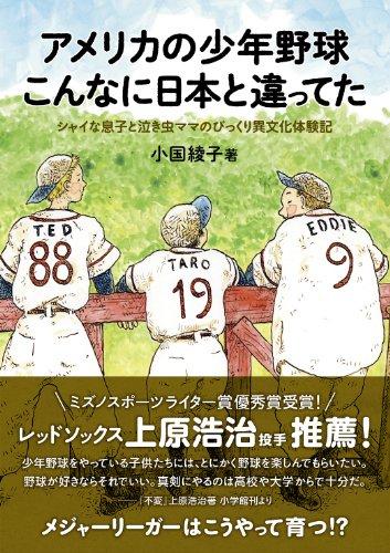 アメリカの少年野球 こんなに日本と違ってたの詳細を見る