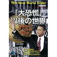 「大恐慌」以後の世界 (光文社ペーパーバックス)