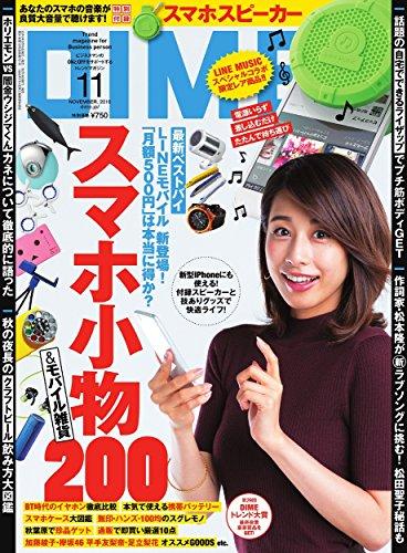 DIME(ダイム) 2016年 11 月号 [雑誌]の詳細を見る