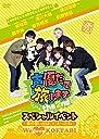 """声優だって旅します the 2nd スペシャルイベント~旅の思い出は○○だったね We love """"KOETABI ~ DVD"""