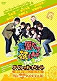 """声優だって旅します the 2nd スペシャルイベント~旅の思い出は○○だったね!  We love """"KOETABI"""" !~ [DVD]/"""