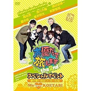 """声優だって旅します the 2nd スペシャルイベント~旅の思い出は○○だったね! We love """"KOETABI"""