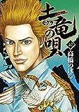 土竜(モグラ)の唄(42) (ヤングサンデーコミックス)