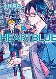 HEARTBLUE (創元推理文庫)