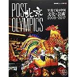 POST北京 OLYMPICS 写真で見る中国 文化・芸術 2017年 08 月号 [雑誌]: 月刊中国ニュース 増刊