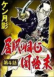 居眠り同心闇始末(分冊版) 【第4話】 (ぶんか社コミックス)