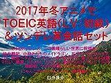 2017年冬アニメでTOEIC英語(LV:初級)&ツンデレ英会話セット(けものフレンズ、この素晴らしい世界に祝福を!、幼女戦記、小林さんちのメイドラゴン、ガヴリールドロップアウト、弱虫ペダル、リトルウィッチアカデミア、亜人ちゃんは語りたい、風夏、Rewrite、セイレン、政宗くんのリベンジ、うらら迷路帖、クズの本懐、One Room、にゃんこデイズ、ALL OUT、彼岸島X)