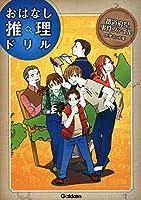 都道府県事件ファイル 小学4~6年 (おはなし推理ドリル)