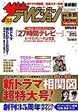 ザテレビジョン 首都圏関東版 2017年09/15号