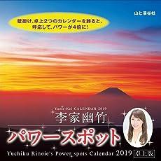 カレンダー2019 李家幽竹 パワースポット 卓上版 (ヤマケイカレンダー2019)