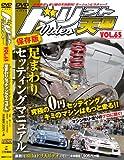 ドリフト天国 65[DVD] (<DVD>) (<DVD>)