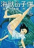 海獣の子供(3) (IKKI COMIX)