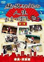 綾小路きみまろの人生ひまつぶし 第1巻 奈良・京都編 [DVD]